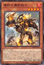 遺跡の魔鉱戦士【ノーマル】DBGC-JP027