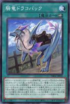 騎竜ドラコバック【ノーマル】DBGC-JP032