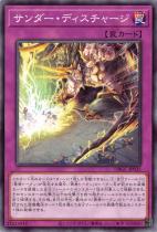 サンダー・ディスチャージ【ノーマル】DBGC-JP035