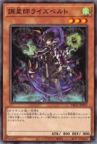 調星師ライズベルト【ノーマル】DBGC-JP037