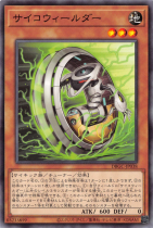 サイコウィールダー【ノーマル】DBGC-JP038