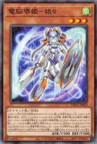 電脳堺姫−娘々【ノーマル】DBGC-JP039