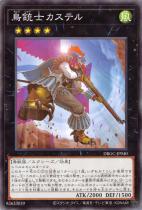 鳥銃士カステル【ノーマル】DBGC-JP040