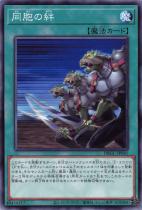 同胞の絆【ノーマル】DBGC-JP041