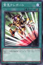 緊急テレポート【ノーマル】DBGC-JP043