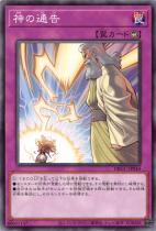 神の通告【ノーマル】DBGC-JP044