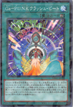 Ga−P.U.N.K.クラッシュ・ビート【パラレル】DBGC-JP010