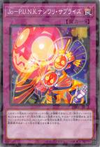 Jo−P.U.N.K.ナシワリ・サプライズ【パラレル】DBGC-JP012
