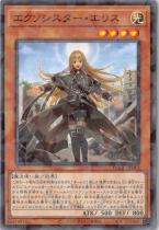 エクソシスター・エリス【パラレル】DBGC-JP013