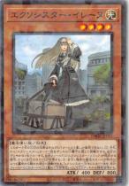 エクソシスター・イレーヌ【パラレル】DBGC-JP015