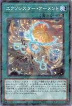 エクソシスター・アーメント【パラレル】DBGC-JP022