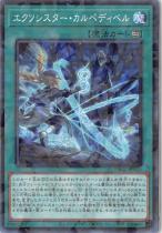 エクソシスター・カルペディベル【パラレル】DBGC-JP023