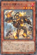 遺跡の魔鉱戦士【パラレル】DBGC-JP027