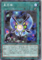 星空蝶【パラレル】DBGC-JP031