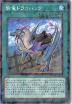 騎竜ドラコバック【パラレル】DBGC-JP032