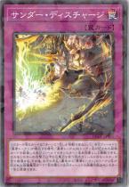サンダー・ディスチャージ【パラレル】DBGC-JP035