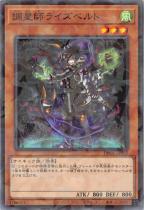 調星師ライズベルト【パラレル】DBGC-JP037