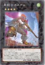 鳥銃士カステル【パラレル】DBGC-JP040