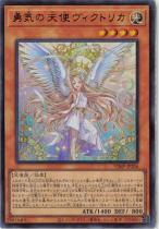 勇気の天使ヴィクトリカ【ウルトラ】VJMP-JP206