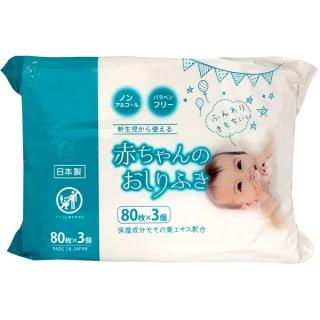 新生児から使える赤ちゃんのおしりふき(小)80枚3個パック×20入