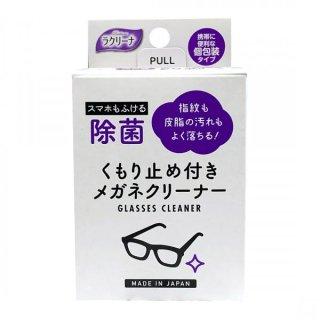 除菌くもり止め付きメガネクリーナー25包×50入