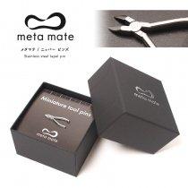meta mate (メタマテ) ニッパー ピンズ