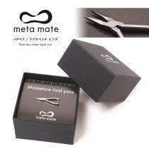 meta mate (メタマテ) ラジオペンチ ピンズ