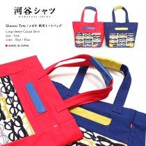 Glasses Tote / メガネ刺繍 帆布トートバッグ