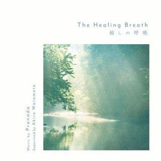 癒しの呼吸