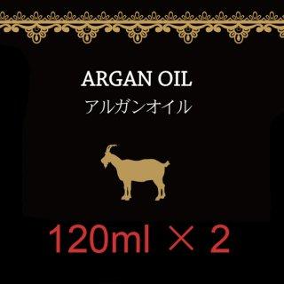 アルガンオイル 120ml×2本