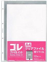 [リニューアル] A4クリアファイル用リフィル10枚入り(裏写り防止用紙付き)