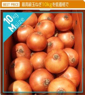 追熟甘玉ねぎ M 10kg | 送料無料 | 淡路玉葱