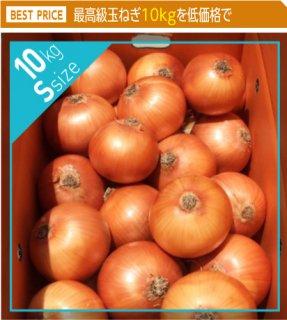 追熟甘玉ねぎ S 10kg | 送料無料 | 淡路玉葱