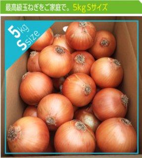 追熟甘玉ねぎ S 5kg | 送料無料 | 淡路玉葱