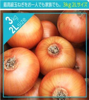 追熟甘玉ねぎ 2L 3kg | 送料無料 | 淡路玉葱