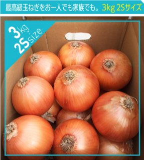追熟甘玉ねぎ 2S 3kg | 送料無料|淡路玉ねぎ