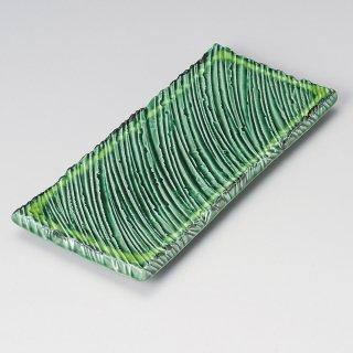 緑釉黄流し10.0しのぎ長角皿 和食器 長角大皿 業務用 約32.5cm 和食 和風 ほっけ 宴会 盛り付け皿 寿司盛り合わせ