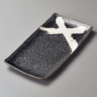 黒釉白刷毛ほっけ皿 和食器 長角大皿 業務用 約33.7cm 和食 和風 ほっけ 宴会 盛り付け皿 寿司盛り合わせ