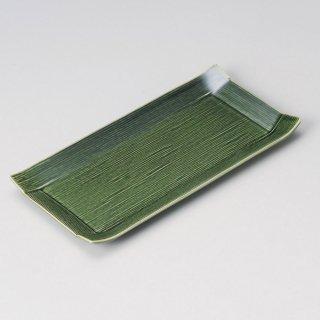 織部コヨリ長皿 中 和食器 焼物皿 業務用 約24.5cm 和食 和風 焼魚 串物 揚げ物 創作料理 焼肉店 おにぎり 焼き鳥 天ぷら