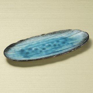 藍染スカイ楕円長皿 和食器 楕円皿 業務用 約33cm 和食 和風 天ぷら 揚げ物 焼き物 パスタ