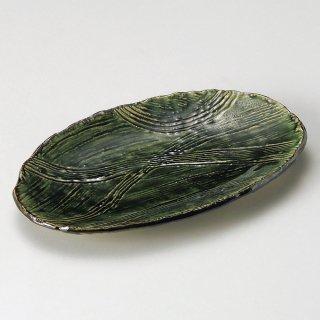 織部櫛目楕円皿 和食器 楕円皿 業務用 約24cm 和食 和風 天ぷら 揚げ物 焼き物 パスタ