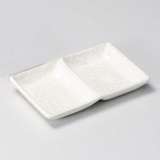 白釉石目二品皿 和食器 仕切皿(2品皿・3品皿) 業務用 約15.7cm 和食 和風 焼肉店 たれ ニンニク 岩塩 お通し 漬物 前菜 小料理屋 懐石料理 プレート