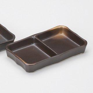 焼しめ2品皿 大 和食器 仕切皿(2品皿・3品皿) 業務用 約15cm 和食 和風 焼肉店 たれ ニンニク 岩塩 お通し 漬物 前菜 小料理屋 懐石料理 プレート