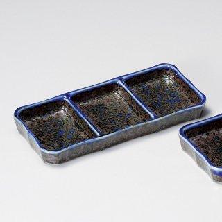いろり三品皿 大 和食器 仕切皿(2品皿・3品皿) 業務用 約20.5cm 和食 和風 焼肉店 たれ ニンニク 岩塩 お通し 漬物 前菜 小料理屋 懐石料理 プレート