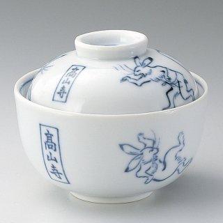 高山寺小煮物碗 和食器 蓋向・円菓子碗 業務用 約10.6cm 和食 和風 蒸し物 煮魚