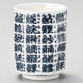 魚文字角寿司湯呑 和食器 寿司湯呑 業務用 約7.5×10cm 和食 和風 すし屋 鮨屋 定食屋 食堂 和食レストラン うどん屋