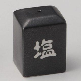 黒マット角型塩入 和食器 卓上カスター 業務用