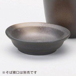 黒備前薬味皿 和食器 そば徳利・そば猪口・薬味皿 業務用 約8.8cm そば 蕎麦 ソバ うどん そうめん やくみ 薬味 皿 丸