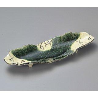 織部長盛皿 和食器 細長皿(大) 業務用 約44cm 和食 和風 刺身 寿司 焼き物 串物 大皿 和皿