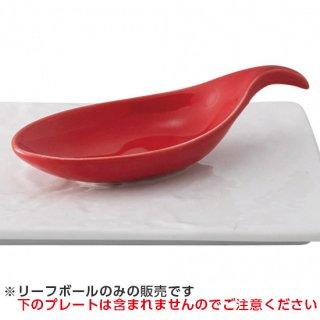 JAPONE ジャポーネ RDリーフボール 洋食器 アミューズ 業務用 約11.6cm 前菜 おしゃれ モダン ミニ